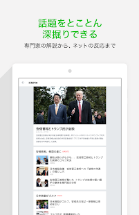 LINE公式ニュースアプリ / LINE NEWS Screenshot