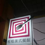 框框美式餐館