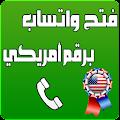 فتح واتس برقم أمريكي Simulated