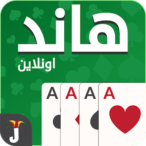 Play Hand, Hand Partner, Saudi Hand and many card games Online with Friends! APK Icon