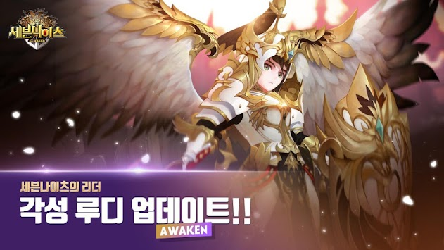 세븐 나이츠 Už Kakao APK screenshot thumbnail 3