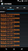 Screenshot of StudioKUMA Call Filter