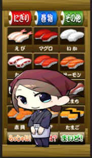 Handy Menu -Sushi- - screenshot