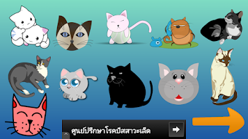 Screenshot of Cat Sounds soundboard