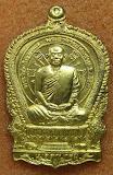เหรียญนั่งพาน เนื้อทองเหลือง หลวงพ่อสมชาย วัดเขาสุกิม