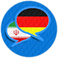 App German Persian Translator APK for Kindle