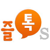Download 즐톡S - 랜덤채팅,친구만들기 APK for Android Kitkat