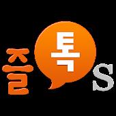 Download 즐톡S - 랜덤채팅,친구만들기 APK for Laptop