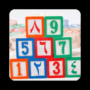 تعليم الارقام العربية و الانجليزية للاطفال For PC (Windows & MAC)