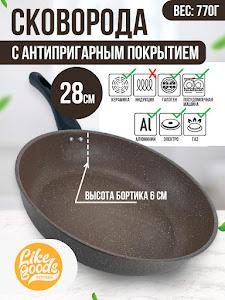 Сковорода серии Like Goods, LG-11987