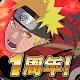 naruto- Naruto - Shippuden Narutimate Blazing