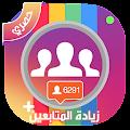 Download زيادة المتابعين انستقرام مجاني APK on PC