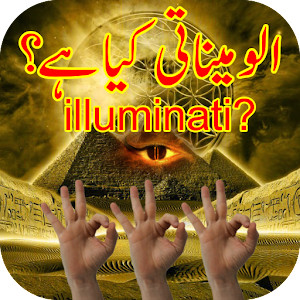 Download What is illuminati for Windows Phone