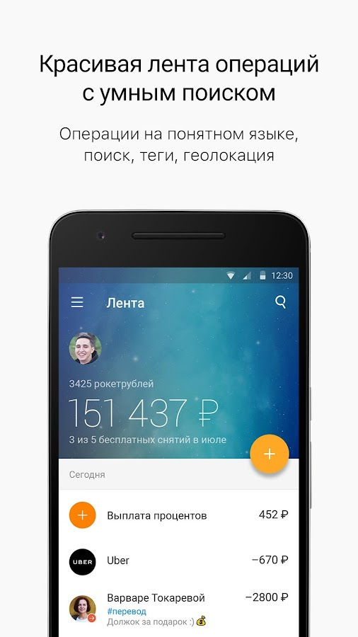 Рокетбанк Screenshot 1