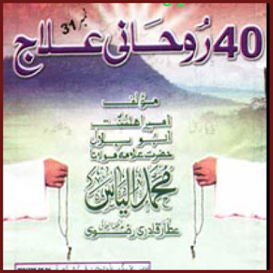 Download 40 ruhani ilaj in urdu For PC Windows and Mac