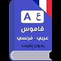 قاموس فرنسي عربي بدون إنترنت APK for Bluestacks
