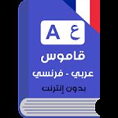 Download قاموس فرنسي عربي بدون إنترنت APK on PC