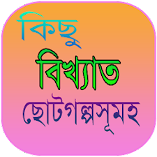 ছোটগল্পসূমহ Chotogolpo Bangla
