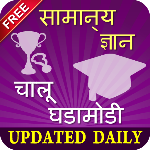 GK & Current Affairs Quiz in Marathi 2018 - MPSC (app)