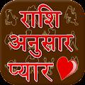 Rashi Anusar Pyar APK for Bluestacks
