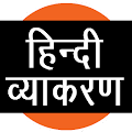Free Download Hindi Grammar APK for Blackberry