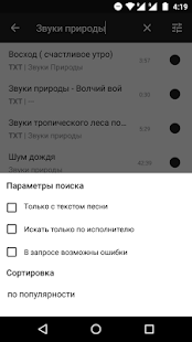 Download Музыка с ВКонтакте APK