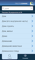 Screenshot of Просто сонник