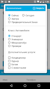 Лада такси - screenshot