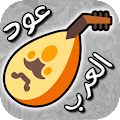 Game ♪♬ عود العرب ♬♪ apk for kindle fire