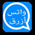 App ✅ واتس اب بلس الجديد 2017 APK for Windows Phone