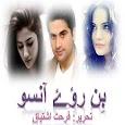 Bin Roye Ansoo urdu novel