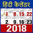 Hindi Calendar 2018 - हिंदी कैलेंडर 2018