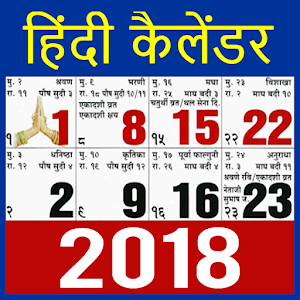 Download Hindi Calendar 2018 for Android - Free Productivity App for Android