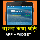Bangla Talking Clock APK for Bluestacks