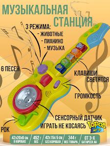 Музыкальные инструменты серии Город Игр, GN-12609