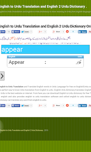 English To Urdu Dictionary - screenshot