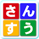 Kazutsumiki [math] addition, subtraction (with sound) numbers play