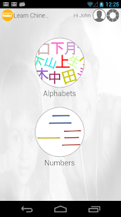 Learn Chinese Writing - screenshot