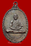 เหรียญเกลียวเชือก ปี 2519 หลวงปู่สี ฉฺนทสิริ วัดเขาถ้ำบุญนาค สภาพสวย แท้ดูง่าย