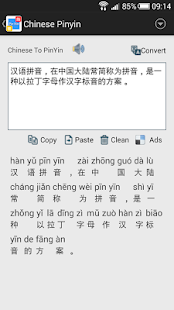 Chinese Pinyin - screenshot