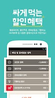 Screenshot of 배달의민족 (대한민국 1등 배달앱)