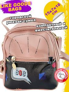 """Рюкзак серии """"Like Goods"""", D0002/11409-2"""
