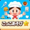 Free 無料知育ゲームアプリ|なりきり!!ごっこランド APK for Windows 8