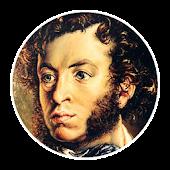 Пушкин А.С. Все стихотворения