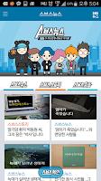 Screenshot of SBS 뉴스