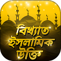 ইসলামিক উক্তি Islamic Quotes