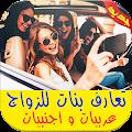 App تعارف بنات للحب والزواج prank APK for Windows Phone