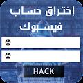إختراق حساب الفيس بوك Prank APK for Blackberry