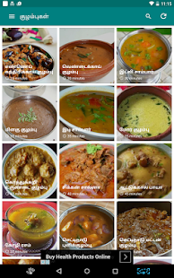 Gravy Recipes & Tips in Tamil APK for Bluestacks