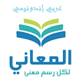App معجم المعاني عربي إندونيسي APK for Kindle